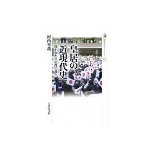 皇居の近現代史 開かれた皇室像の誕生 歴史文化ライブラリー / 河西秀哉  〔全集・双書〕