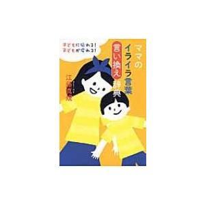 発売日:2015年09月 / ジャンル:実用・ホビー / フォーマット:本 / 出版社:扶桑社 / ...