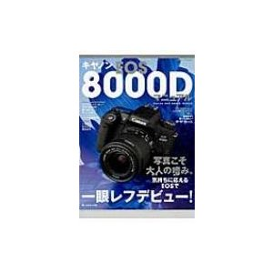 キャノンeos8000マニュアル 日本カメラmook / Books2  〔ムック〕