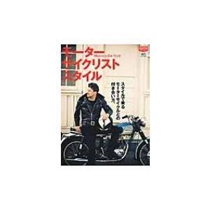 モーターサイクリストスタイル エイムック / グッズ/フィギュア その他  〔ムック〕 hmv