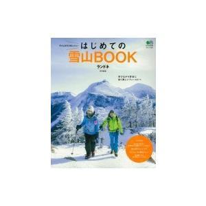 ランドネ特別編集 はじめての雪山book エイムック / グッズ/フィギュア その他  〔ムック〕|hmv