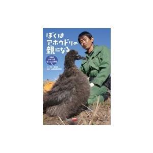 発売日:2015年10月 / ジャンル:物理・科学・医学 / フォーマット:本 / 出版社:偕成社 ...