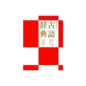 旺文社 古語辞典 / 松村明  〔辞書・辞典〕|hmv