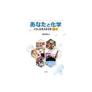 あなたと化学 くらしを支える化学15講 / 齋藤勝裕  〔本〕