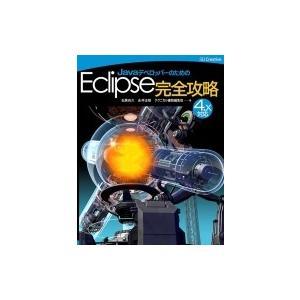 JavaデベロッパーのためのEclipse完全...の関連商品2