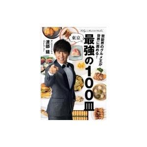 発売日:2015年10月 / ジャンル:実用・ホビー / フォーマット:本 / 出版社:文藝春秋 /...