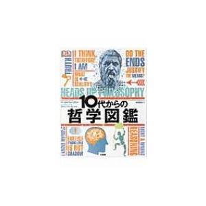 10代からの哲学図鑑 / マーカス・ウィークス  〔辞書・辞典〕|hmv