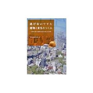 逃げないですむ建物とまちをつくる 大都市を襲う地震等の自然災害とその対策 / 日本建築学会  〔本〕 hmv