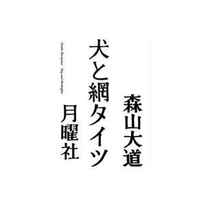 発売日:2015年10月 / ジャンル:アート・エンタメ / フォーマット:本 / 出版社:月曜社 ...