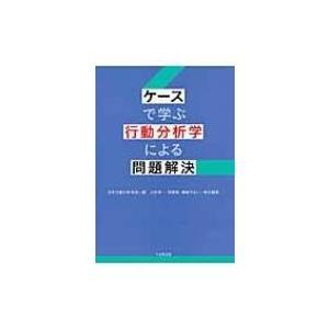 ケースで学ぶ行動分析学による問題解決 / 日本行動分析学会  〔本〕