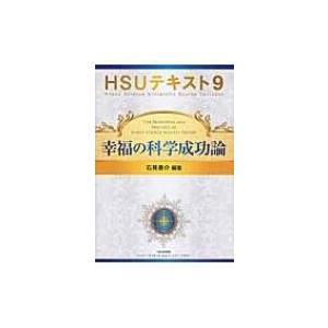 HSUテキスト 9 幸福の科学成功論 Books2 本 の商品画像 ナビ