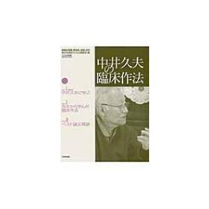 中井久夫の臨床作法 こころの科学 / 統合失調症のひろば編集部  〔ムック〕|hmv