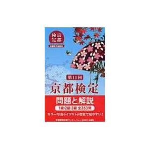 発売日:2015年09月 / ジャンル:実用・ホビー / フォーマット:本 / 出版社:京都新聞出版...