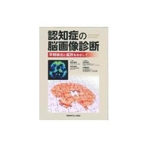 発売日:2015年09月 / ジャンル:物理・科学・医学 / フォーマット:本 / 出版社:メジカル...