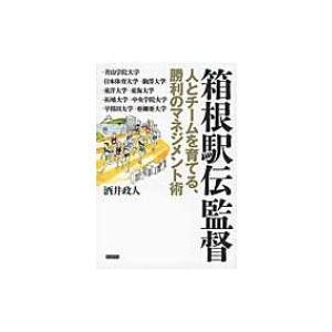 箱根駅伝監督 人とチームを育てる、勝利のマネジメント術 / 酒井政人  〔本〕|hmv