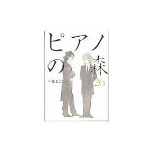 ピアノの森 26 モーニングKC / 一色まこと イッシキマコト  〔コミック〕|hmv
