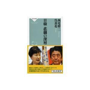 発売日:2015年10月 / ジャンル:社会・政治 / フォーマット:新書 / 出版社:祥伝社 / ...