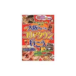 大阪鶴橋・生野 コリアタウンへ行こう 食と文化をディープに楽しむ / あんそら  〔本〕