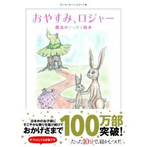 発売日:2015年11月 / ジャンル:実用・ホビー / フォーマット:本 / 出版社:飛鳥新社 /...