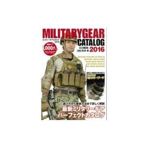 Military Gear Catalog 2016 ホビージャパンmook / 月刊アームズマガジン編集部  〔ムック〕|hmv