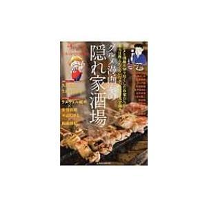 発売日:2015年09月 / ジャンル:実用・ホビー / フォーマット:ムック / 出版社:日本文芸...