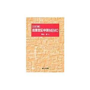 発売日:2015年08月 / ジャンル:社会・政治 / フォーマット:本 / 出版社:新日本法規出版...