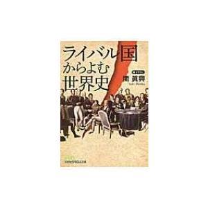 ライバル国からよむ世界史 日経ビジネス人文庫 / 関眞興  〔文庫〕|hmv
