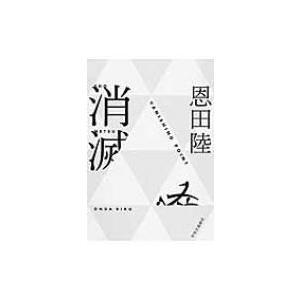 消滅 VANISHING POINT / 恩田陸 オンダリク  〔本〕|hmv