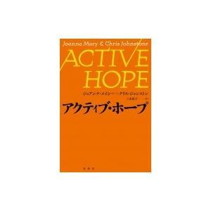 アクティブ・ホープ / ジョアンナ・メイシー  〔本〕