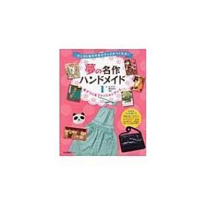 マンガと絵本のあのグッズがつくれる!夢の名作ハンドメイド 1 布でつくるファッショングッズ / Books2  〔全集|hmv