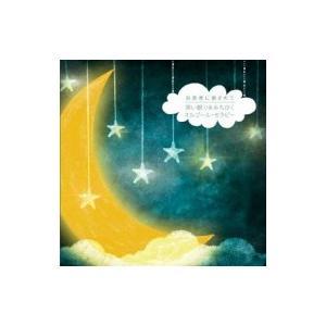 日本オルゴール療法研究所 / 自然音に癒されてー深い眠りのオルゴール セラピー 国内盤 〔CD〕|hmv