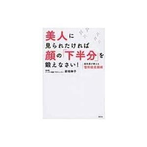 発売日:2015年11月 / ジャンル:実用・ホビー / フォーマット:本 / 出版社:講談社 / ...