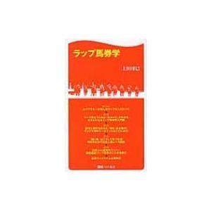 発売日:2015年10月 / ジャンル:実用・ホビー / フォーマット:新書 / 出版社:ベストセラ...