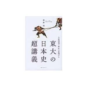 入試問題で歴史を推理する東大の日本史「超」講義 / 相澤理  〔本〕|hmv