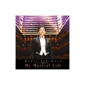 石丸幹二 イシマルカンジ / My Musical Life 国内盤 〔CD〕 hmv