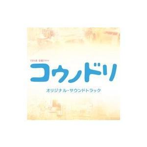TV サントラ / TBS系 金曜ドラマ コウノドリ オリジナル・サウンドトラック 国内盤 〔CD〕|hmv