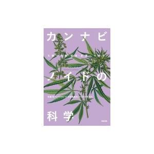 カンナビノイドの科学 大麻の医療・福祉・産業への利用 / 佐藤均  〔本〕|hmv