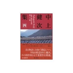 発売日:2016年07月 / ジャンル:文芸 / フォーマット:全集・双書 / 出版社:インスクリプ...