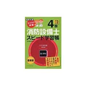 建築知識 ラクラク突破の4類消防設備士スピード学習帳「最新版」 / ZO設計室  〔本〕 hmv