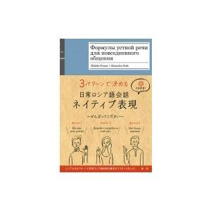 発売日:2015年12月 / ジャンル:語学・教育・辞書 / フォーマット:本 / 出版社:語研 /...