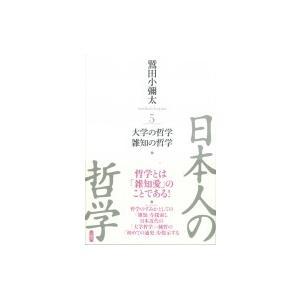 日本人の哲学 5 大学の哲学 / 雑知の哲学 / 鷲田小彌太  〔全集・双書〕|hmv