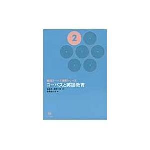 コーパスと英語教育 英語コーパス研究シリーズ / 堀正広  〔本〕|hmv