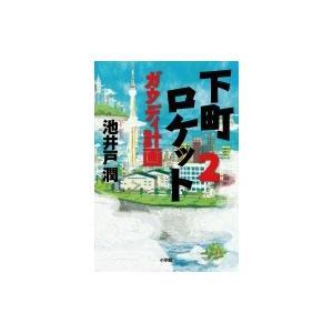 発売日:2015年11月 / ジャンル:文芸 / フォーマット:本 / 出版社:小学館 / 発売国:...
