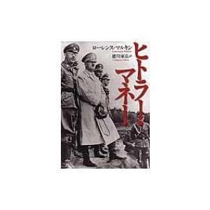 ヒトラー・マネー 文芸社文庫 / ローレンス・マルキン  〔文庫〕|hmv