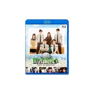 図書館戦争 BOOK OF MEMORIES Blu-ray  〔BLU-RAY DISC〕|hmv