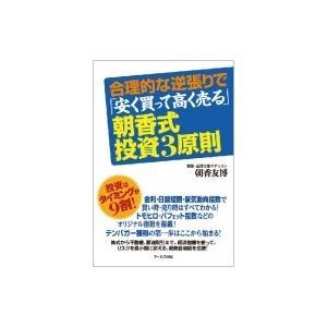 合理的な逆張りで「安く買って高く売る」朝香式・投資3原則 / 朝香友博  〔本〕