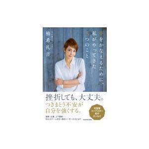 発売日:2015年10月 / ジャンル:文芸 / フォーマット:本 / 出版社:Kadokawa /...