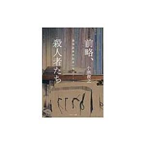 前略、殺人者たち 週刊誌事件記者の取材ノート / 小林俊之 ...