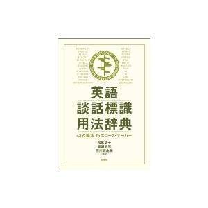 英語談話標識用法辞典 43の基本ディスコース・マーカー / 松尾文子  〔辞書・辞典〕|hmv