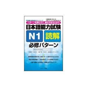 日本語能力試験 N1読解 必修パターン パターンを押さえて、解き方まるわかり 日本語能力試験必修パターン